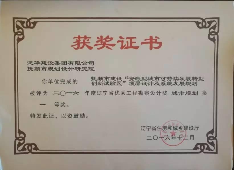 喜讯|泛华集团荣获辽宁省优秀工程勘察设计奖城市规划图片