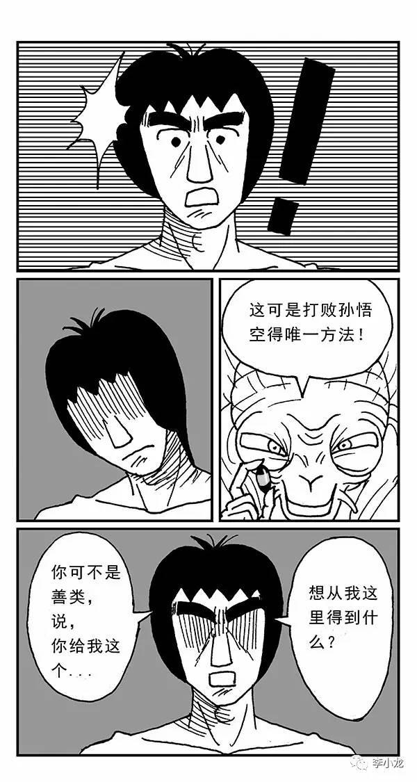 微信公众号李小龙:李小龙漫画之进击的龙哥(16)图片