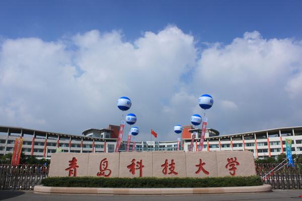 十,青岛科技大学 青岛科技大学是山东省重点建设的大学,是一所为特色学科的多科性大学。优势专业:材料学、化学工程、应用化学、机械工程、自动化、信息与计算机。 更多考研资讯大家可以百度搜索汇学考研(http://www.wbw.com.cn/),每天有最新考研信息发布,在线老师随时为大家解疑答惑。或者关注汇学考研微信公众号(huixuekaoyan),为考生提供全方位的考研辅导,汇学让考研更简单