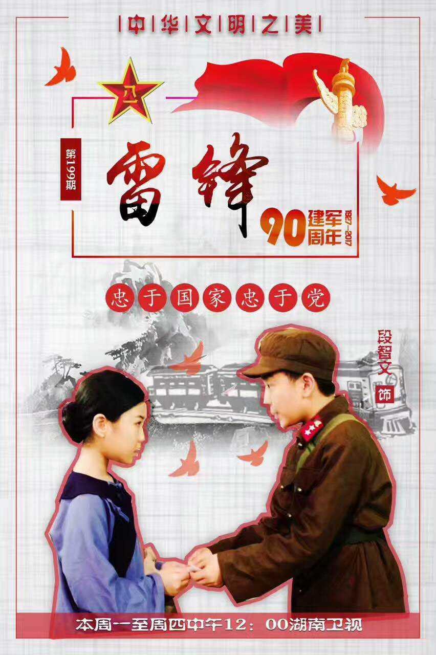 湖南卫视中华文明之美由段智文演绎雷锋精神