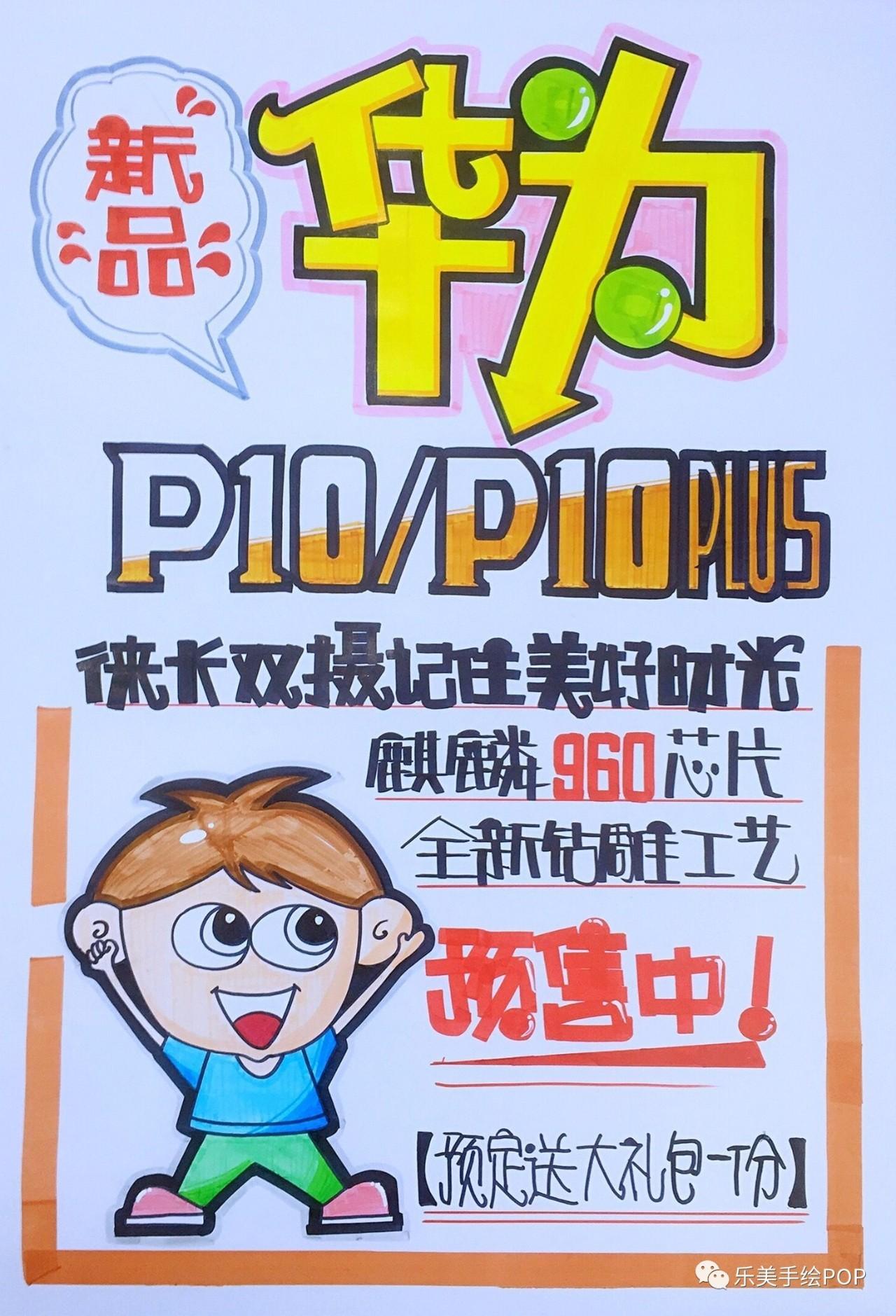 华为手机 手绘pop海报