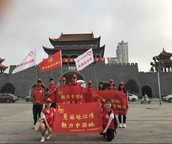 青团系统助力 魅力中国城 曲靖之约 竞演投票活动 六
