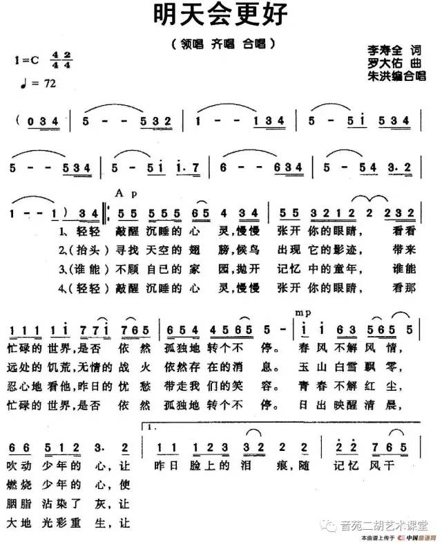 小提琴曲 祈祷 为四川九寨沟地震祈福,传递我们的爱