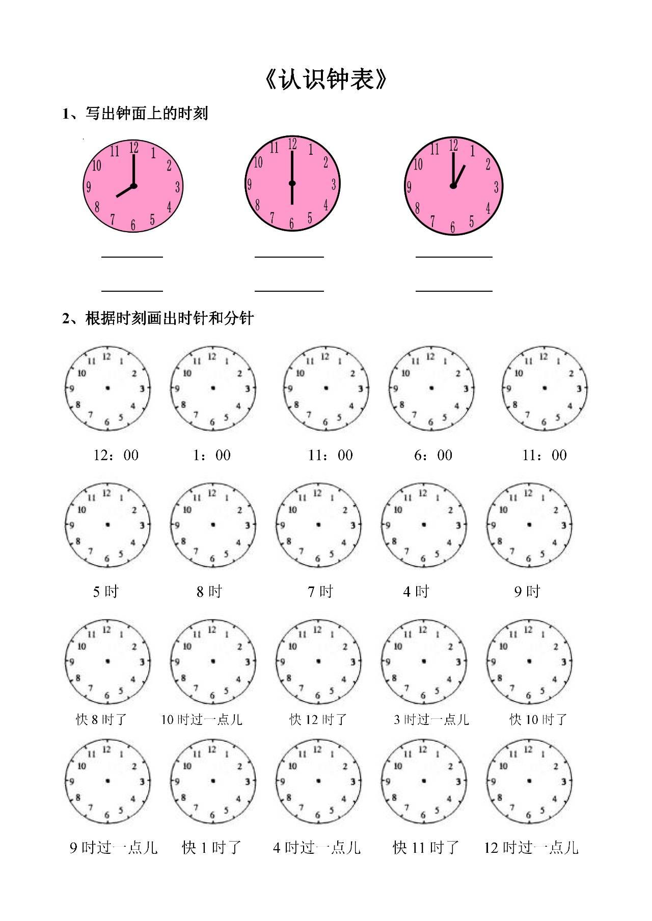 人教版一年级数学上册认识钟表练习题图片
