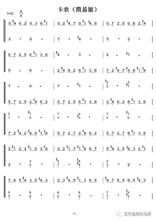 世界钢琴名曲卡农简谱钢琴曲电子版c调超简单版几分钟学会 简单快速