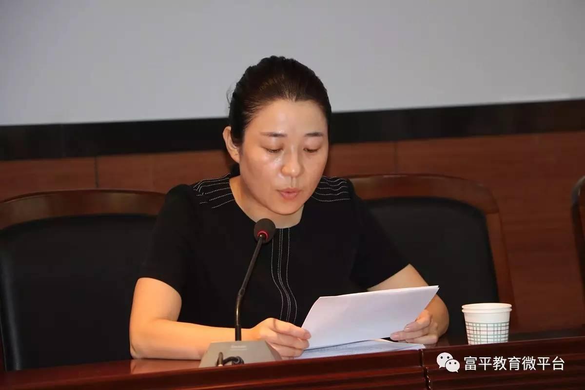 委�9._推进校长职级制度改革 促进富平教育均衡发展