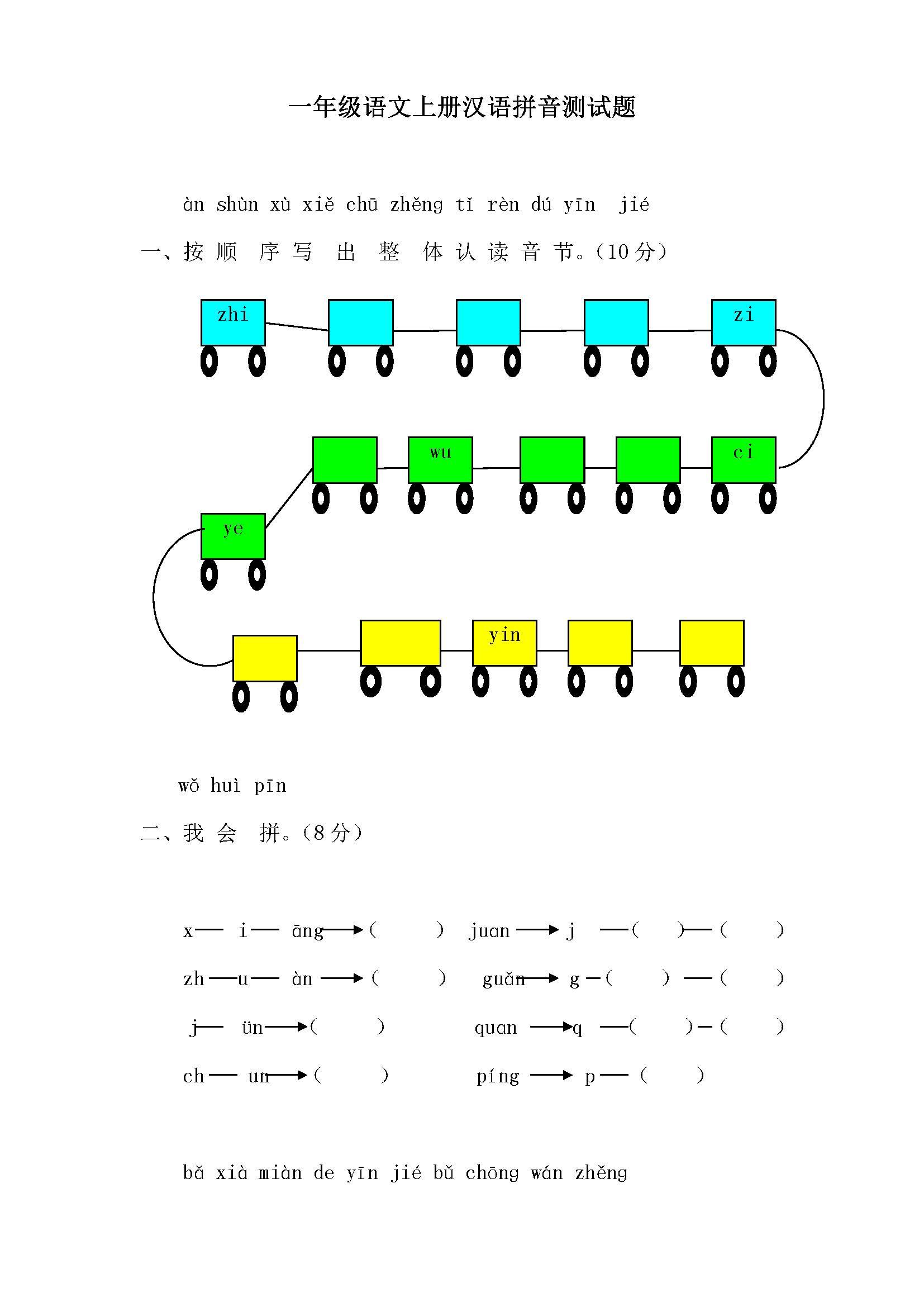 小学一年级语文上册汉语拼音测试题及其答案