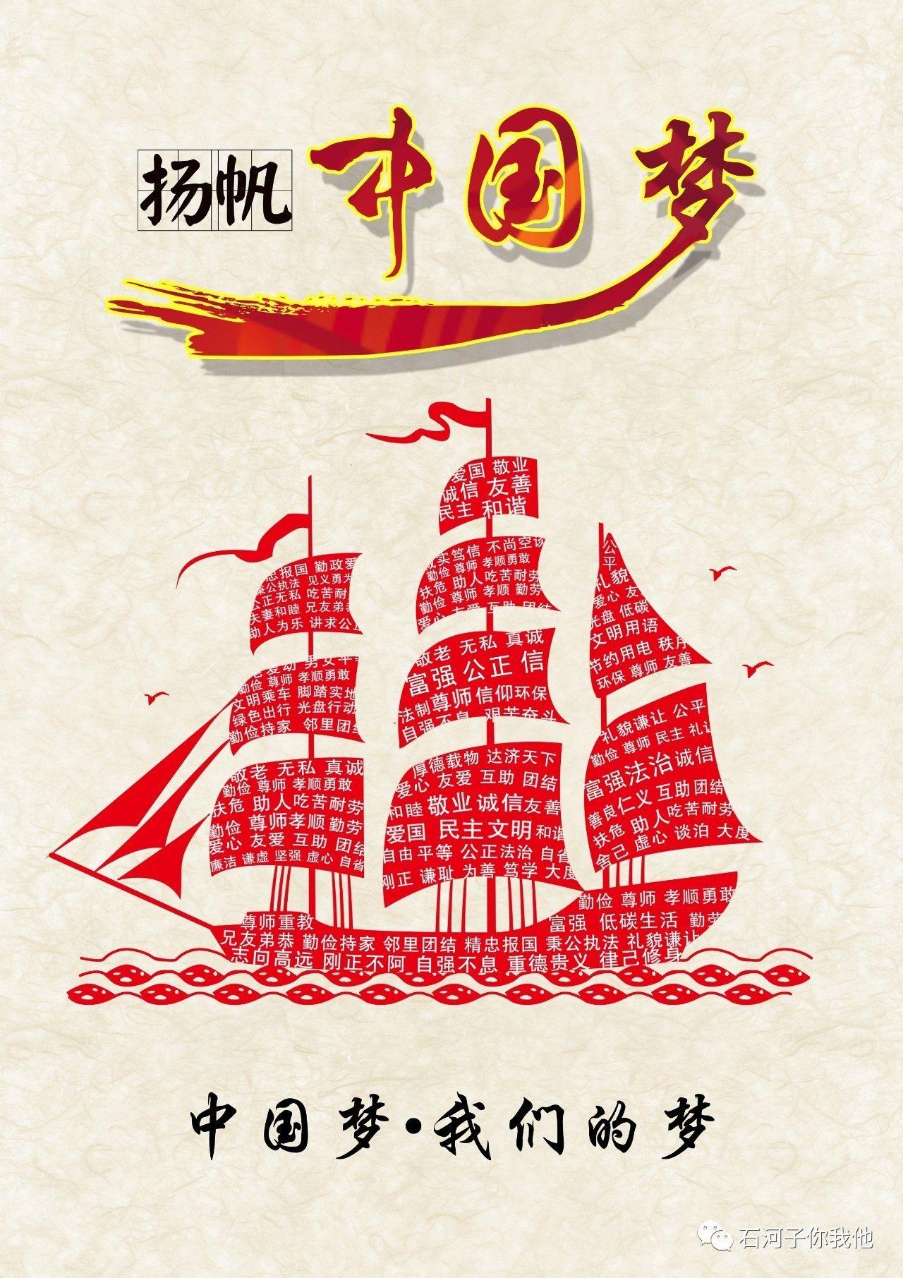 《扬帆中国梦》