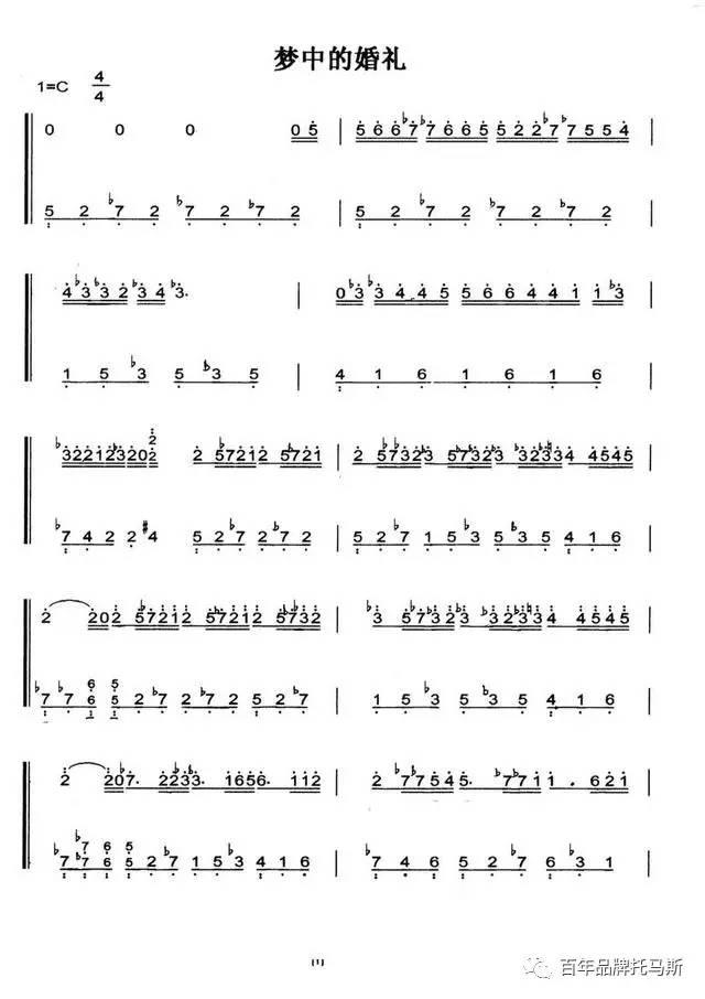 梦中的婚礼简谱版电子版成人版最简单的钢琴谱 几分钟就可以学会了