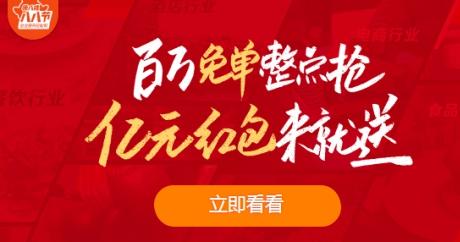 """猪八戒网造节,创业者的""""双11"""",服务产业迎来大爆发-烽巢网"""