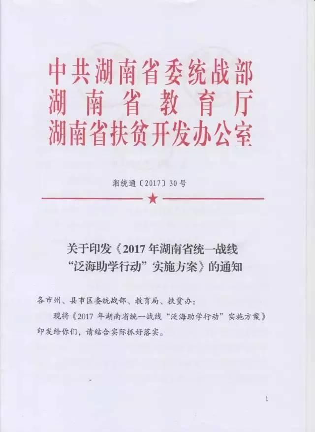 通知 湖南这些大学新生可申请助学金 每人5000元,4万个名额