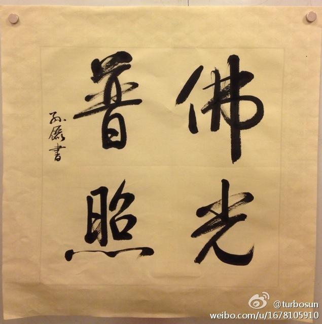 """孙俪常说的一个词:""""发心"""", 除了写书法,画画也是一种""""发心""""."""