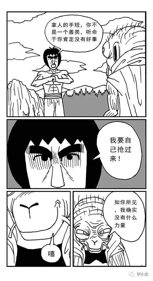 微信公众号李小龙:李小龙漫画之进击的龙哥(17)图片