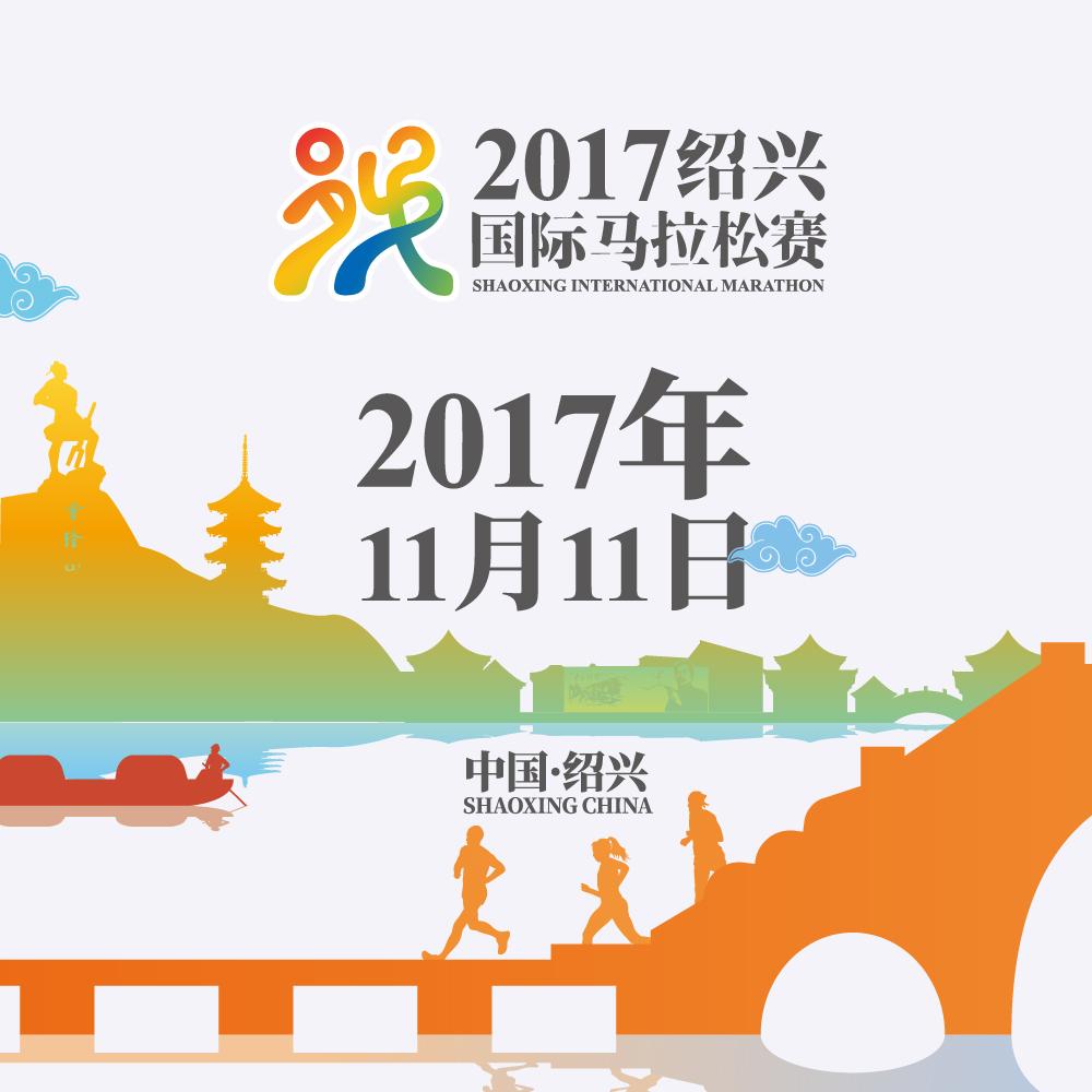 2017绍兴国际马拉松赛(全马,迷马)报名流程