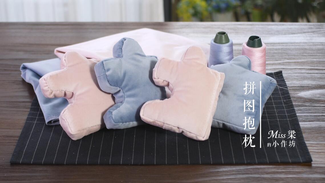 diy拼图小抱枕