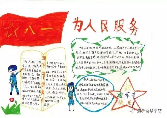景宁县新华书店八一建军节手抄报比赛圆满落幕图片