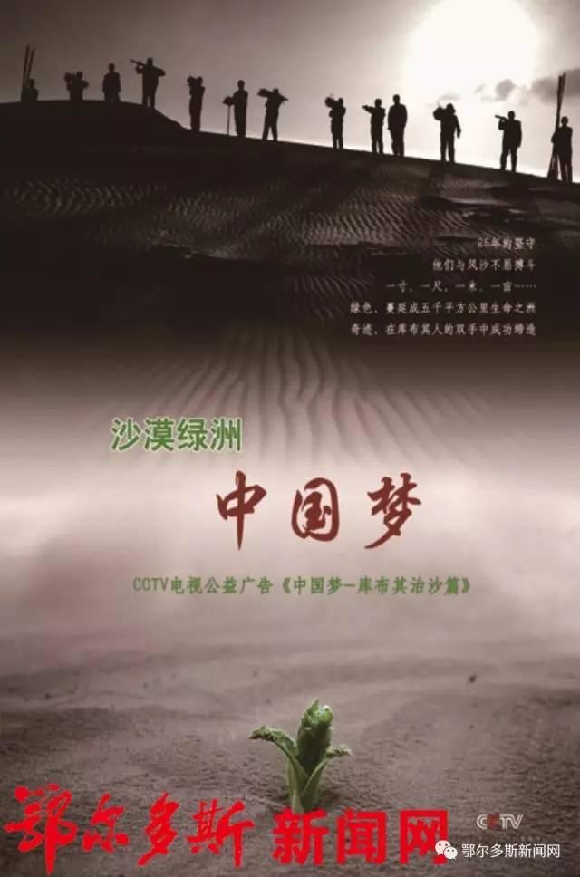 支绿色中国梦公益广告