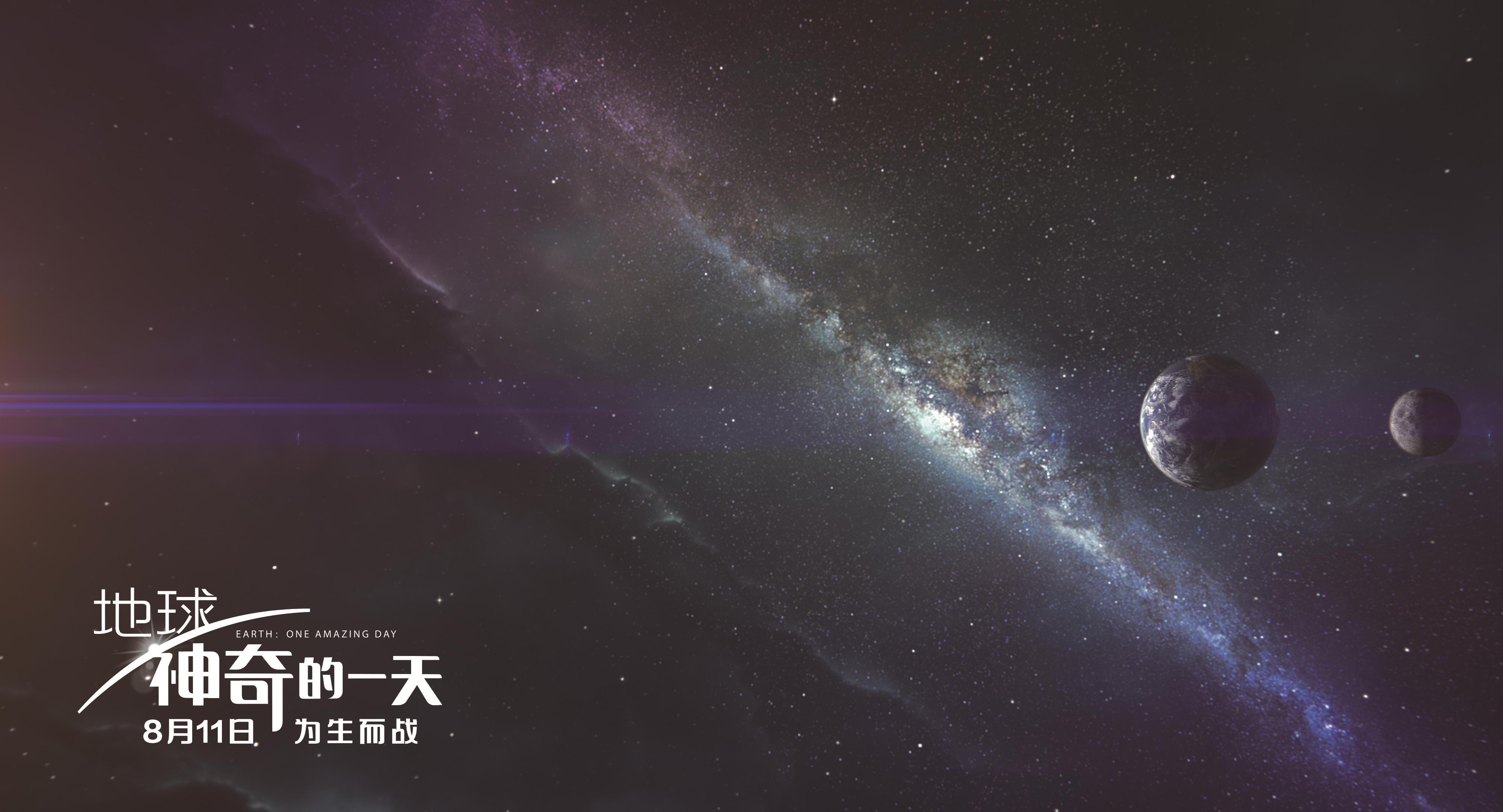 《地球:神奇的一天》上映 编剧严歌苓手写寄语