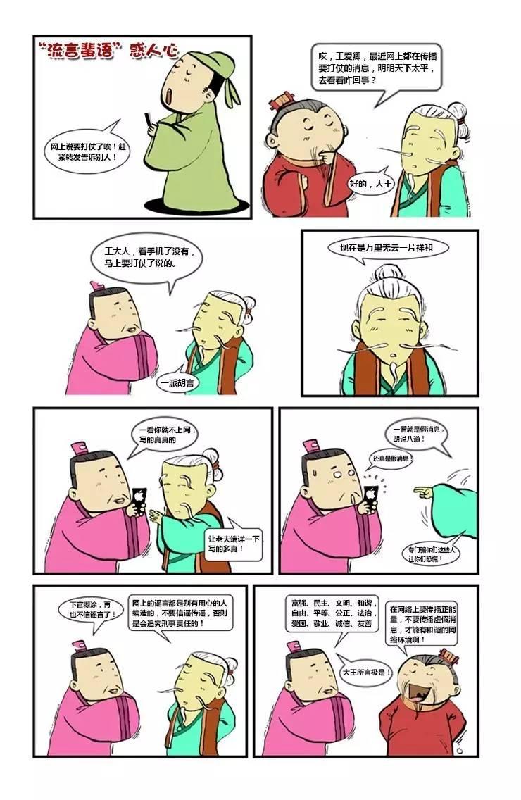 网络安全漫画
