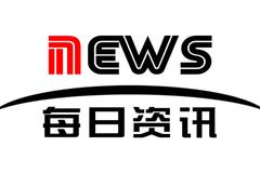 资讯_【资讯】20170810每日资讯早知道:保监会副主席陈文辉
