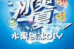 周末活动| 【榕江四季城】冰爽一夏刨冰diy图片