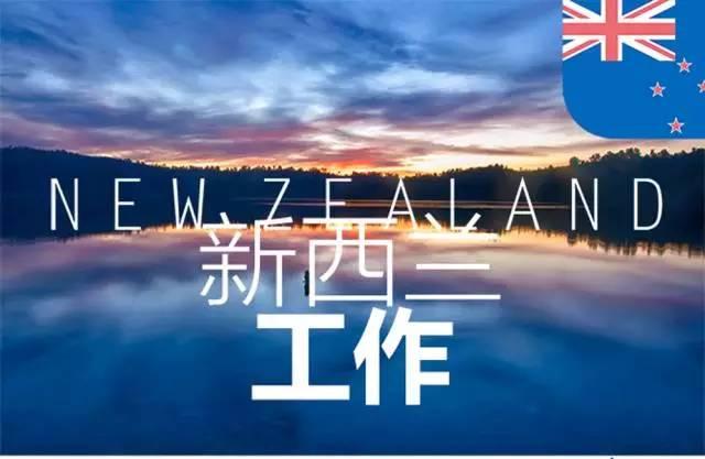 旭飞移民推荐新西兰工作签证适合计划赴新工作的你图片