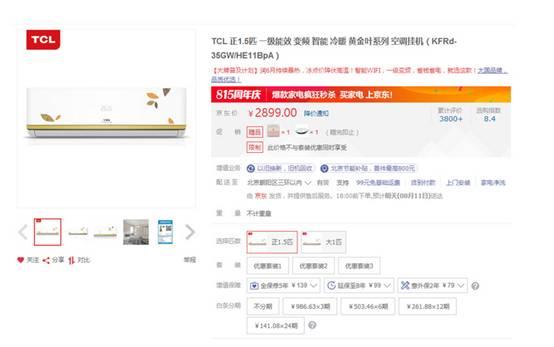 雷军宣战董明珠,小米空调售价4399考验消费者智商图片 19875 554x347