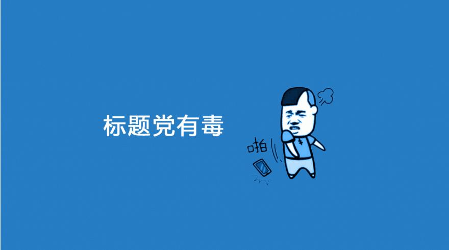 seo网站标题怎么写_seo 标题_网站首页seo标题