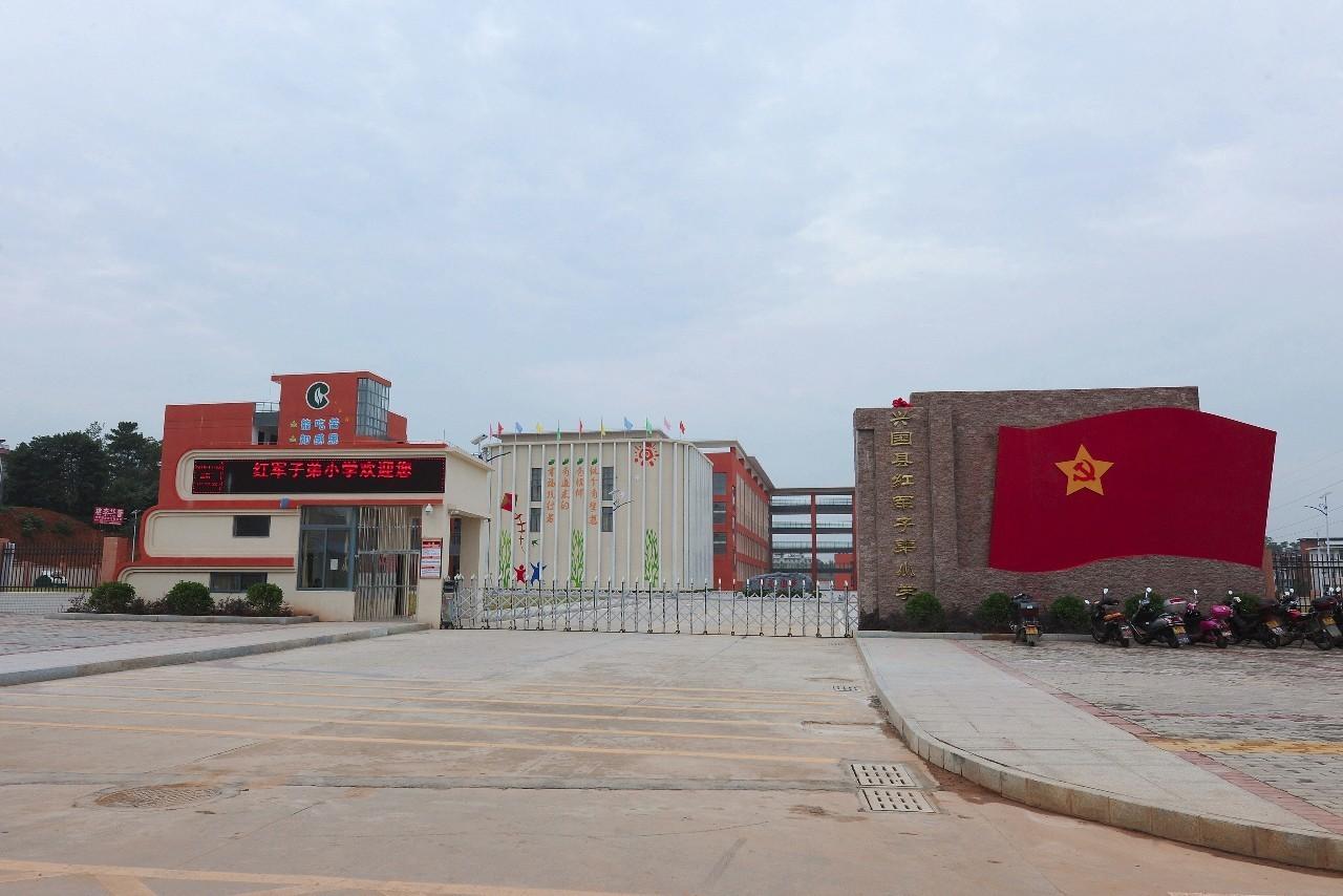 消息 红军子弟小学获全省表彰啦图片