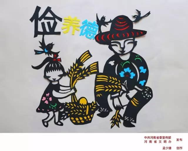 中国梦·剪纸情