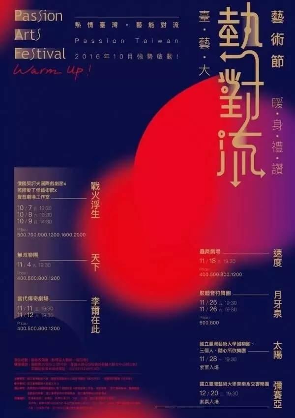 中文海报不好看? 字体设计是关键_搜狐时尚_搜狐网