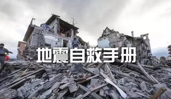 地震自救手册