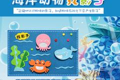 ¥布好玩官方店¥幼儿园科学区角:海洋动物找影子