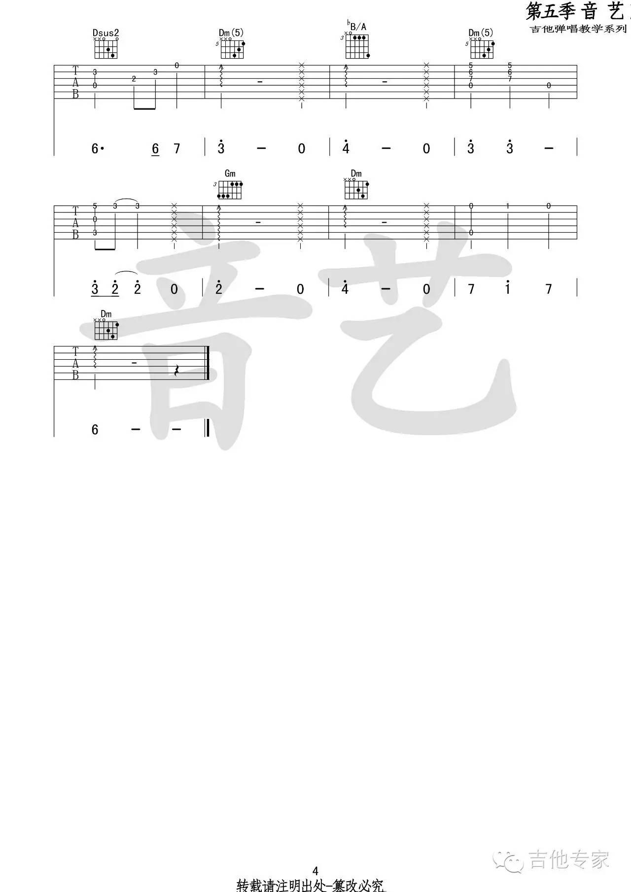 钢琴和弦演唱谱子