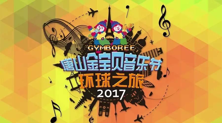 【gymbo剧透】金宝贝音乐节门票火爆开抢ing~最新售票情况更新