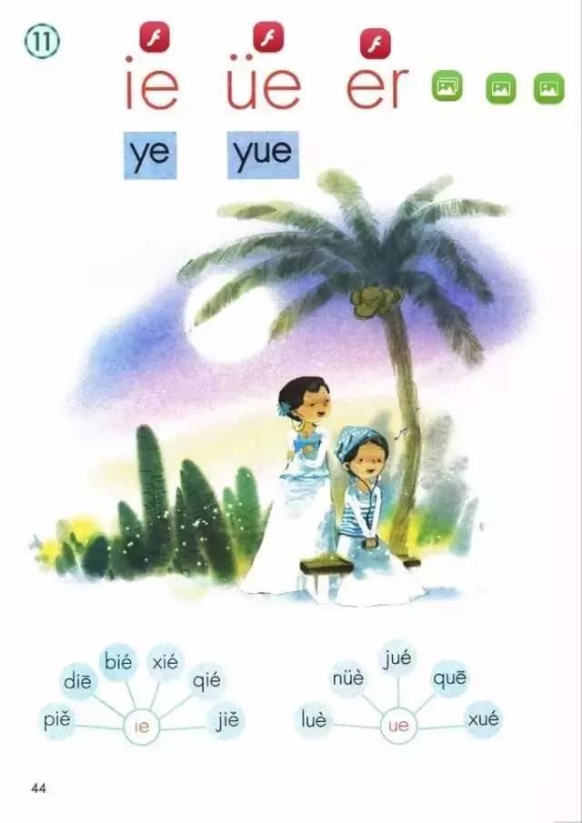 2017部编本新人教版一年级上册语文全册电子课本书