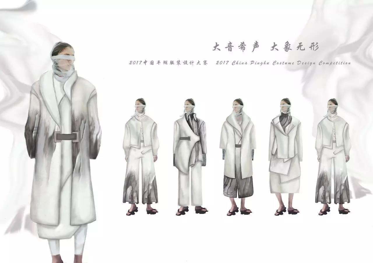 2017中国-平湖服装设计大赛初评结果揭晓