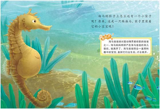 像电视剧一样有趣的动物图书 启发孩子对大自然的思考