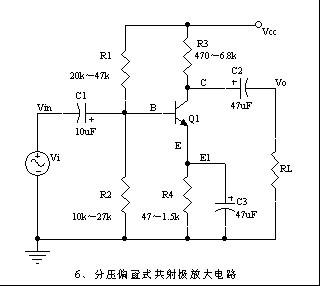 六, 分压偏置式共射极放大电路