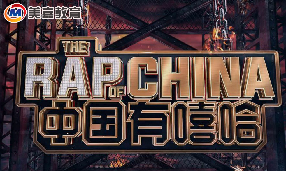 《中国有嘻哈》大火,嘻哈成最主流音乐_上海11选5技巧