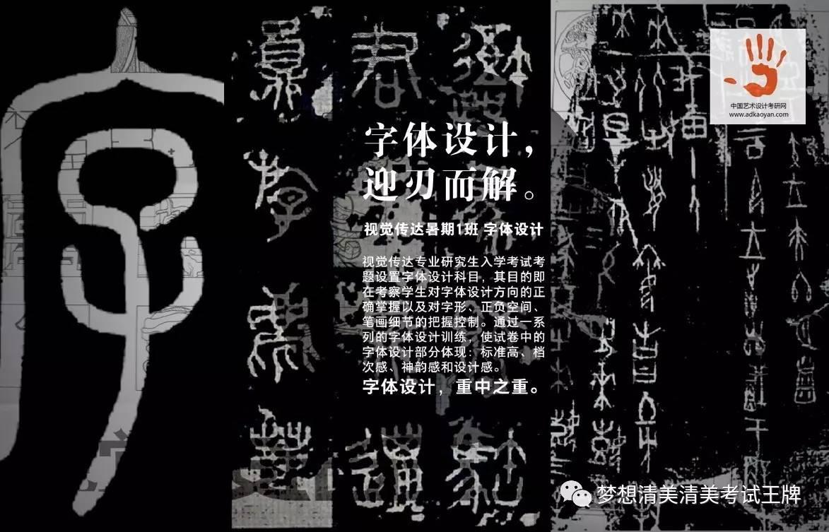 梦想清华-2018清美视觉传达手绘课程简介