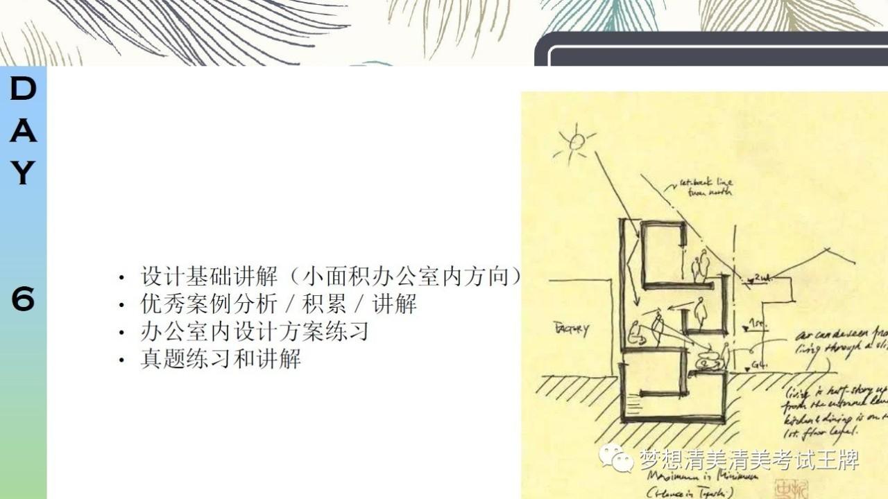 梦想清华-2018清美环境艺术设计手绘课程简介