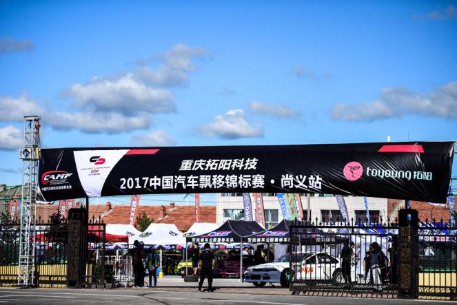 赛羊盛会,激情飘移,尚义之战!----2017中国汽车飘移锦标赛(CDC)尚义站