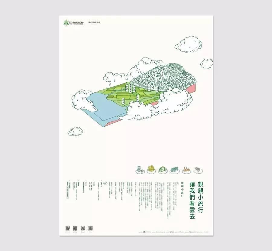 |教案v教案|-海报设计的上下构图法室内设计版式软件图片