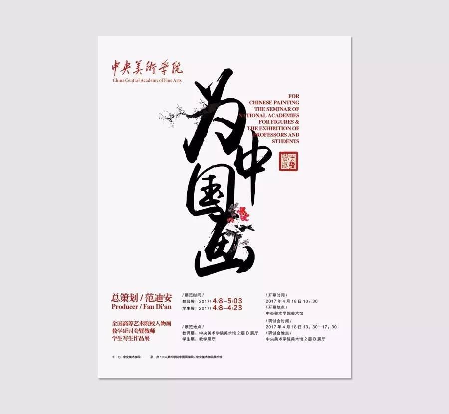 |版式v版式|-海报设计的上下构图法安徽省建筑设计院查慧勤图片