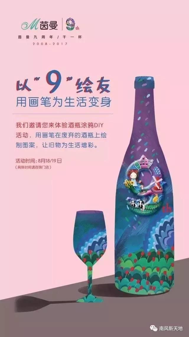 酒瓶彩绘diy活动, 发挥你的动手能力和想象力, 用你的一笔一画让闲置
