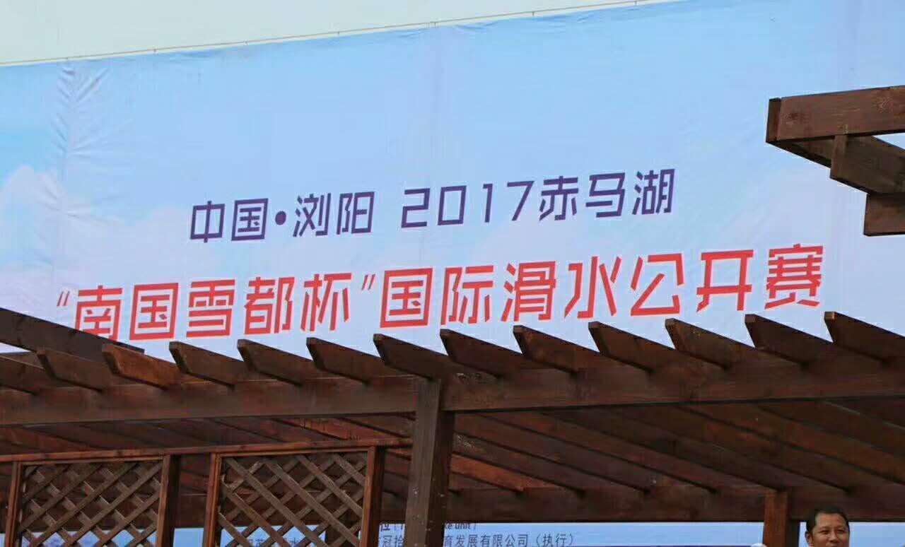 """中国浏阳·2017赤马湖""""南国雪都杯""""国际滑水公开赛成功举办"""