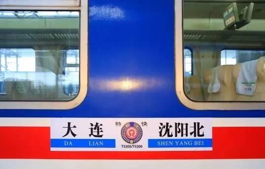 """即""""辽东半岛号""""列车编组为10辆25k型空调车底,其中包括硬座,软座,硬卧"""