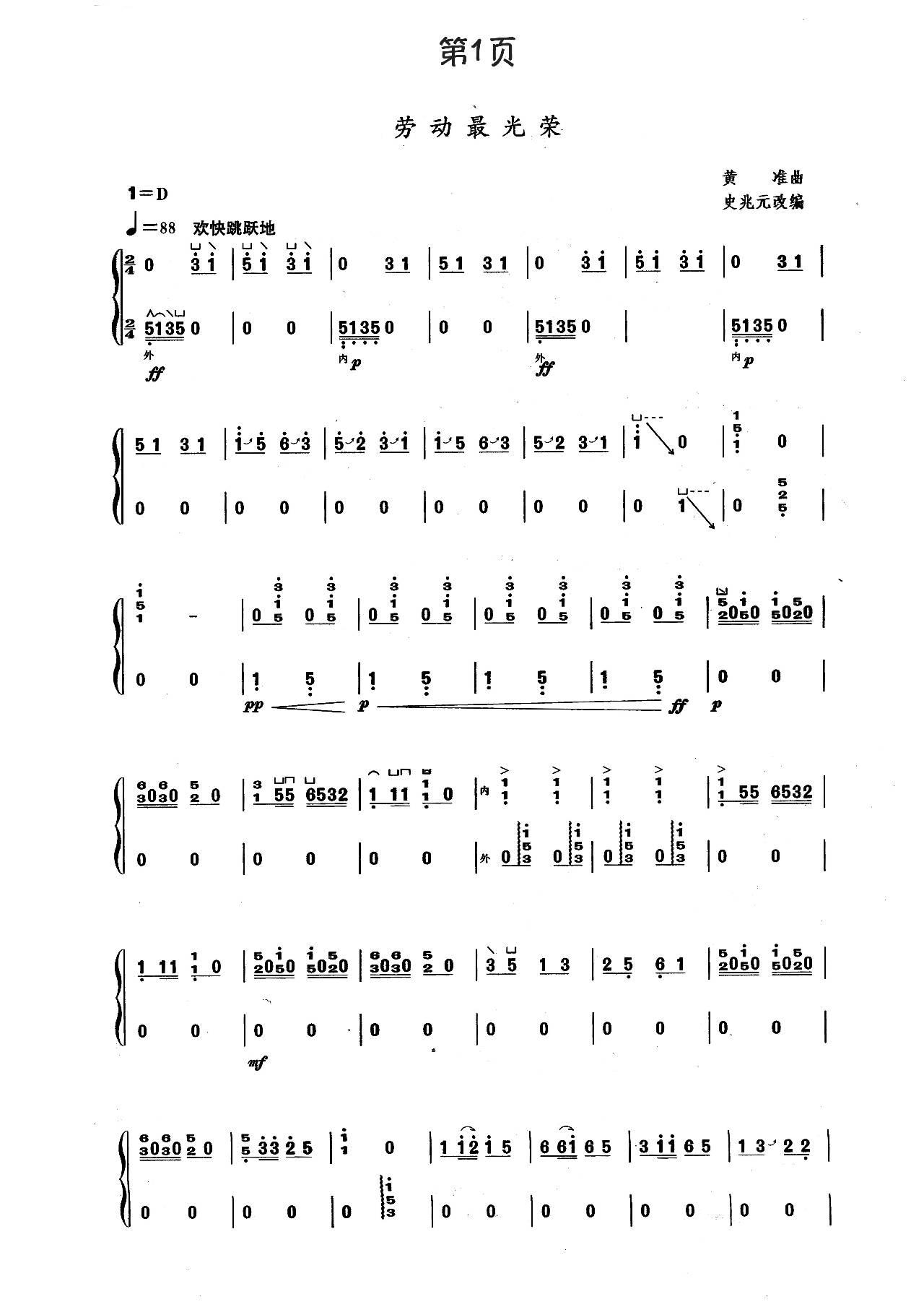 【劳动最光荣】新爱琴·从零开始学古筝
