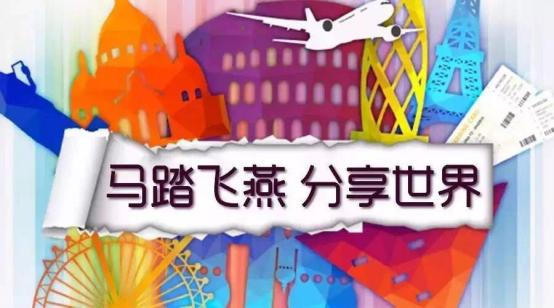 """""""马踏飞燕 分享世界""""全球旅行免费共享平台 产品发布会将于本月18日深圳举行"""